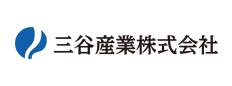 三谷産業株式会社