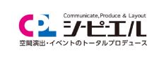 株式会社シ・ピ・エル